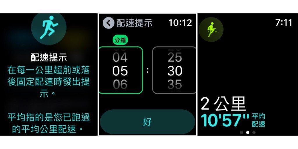 在跑步功能中新增的配速提醒設定