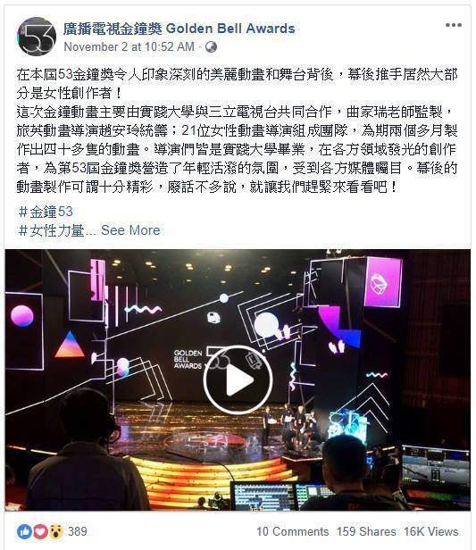 第53屆廣播電視金鐘獎日前在官方臉書粉專發文介紹幕後創作者,用「居然」形容女性創