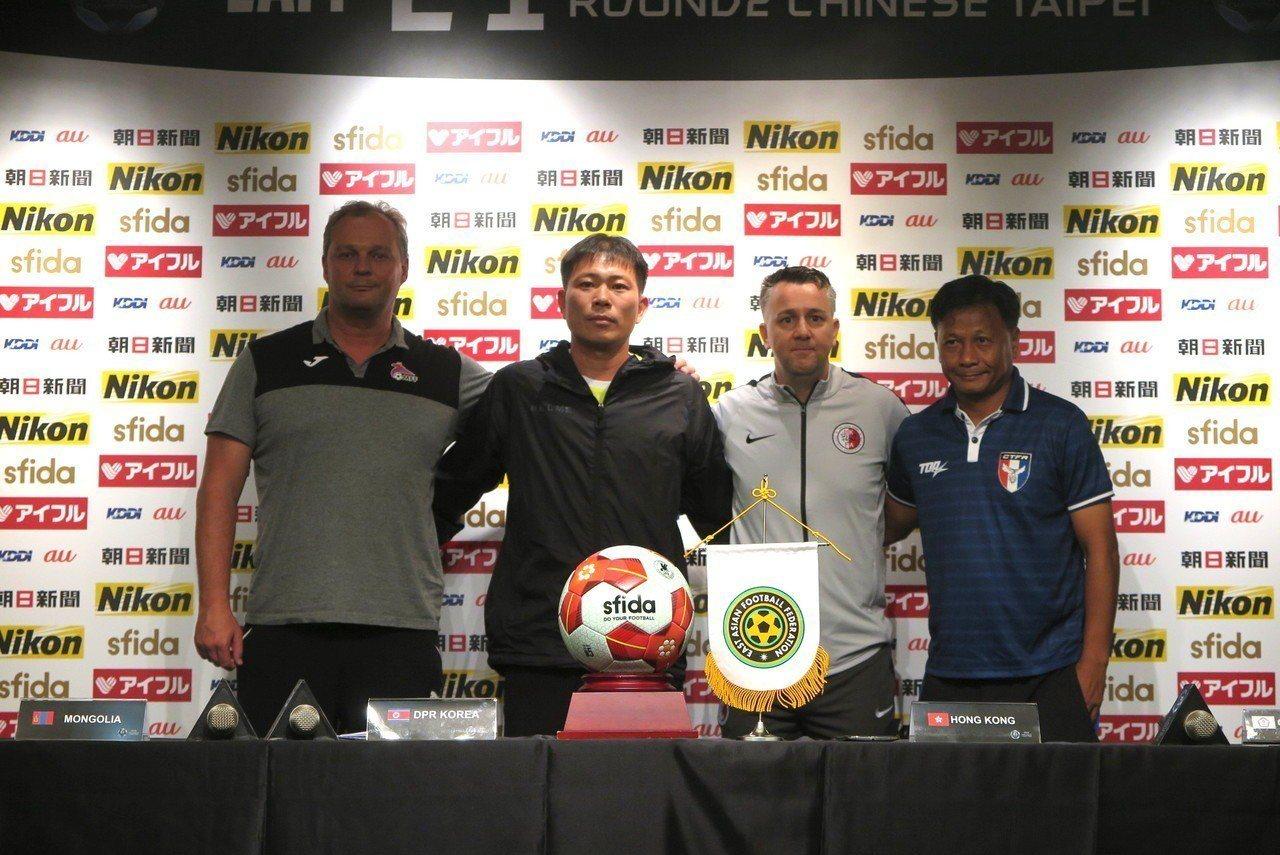 東亞盃明天起在台北田徑場開踢,4支球隊總教練今天出席賽前記者會。記者毛琬婷/攝影