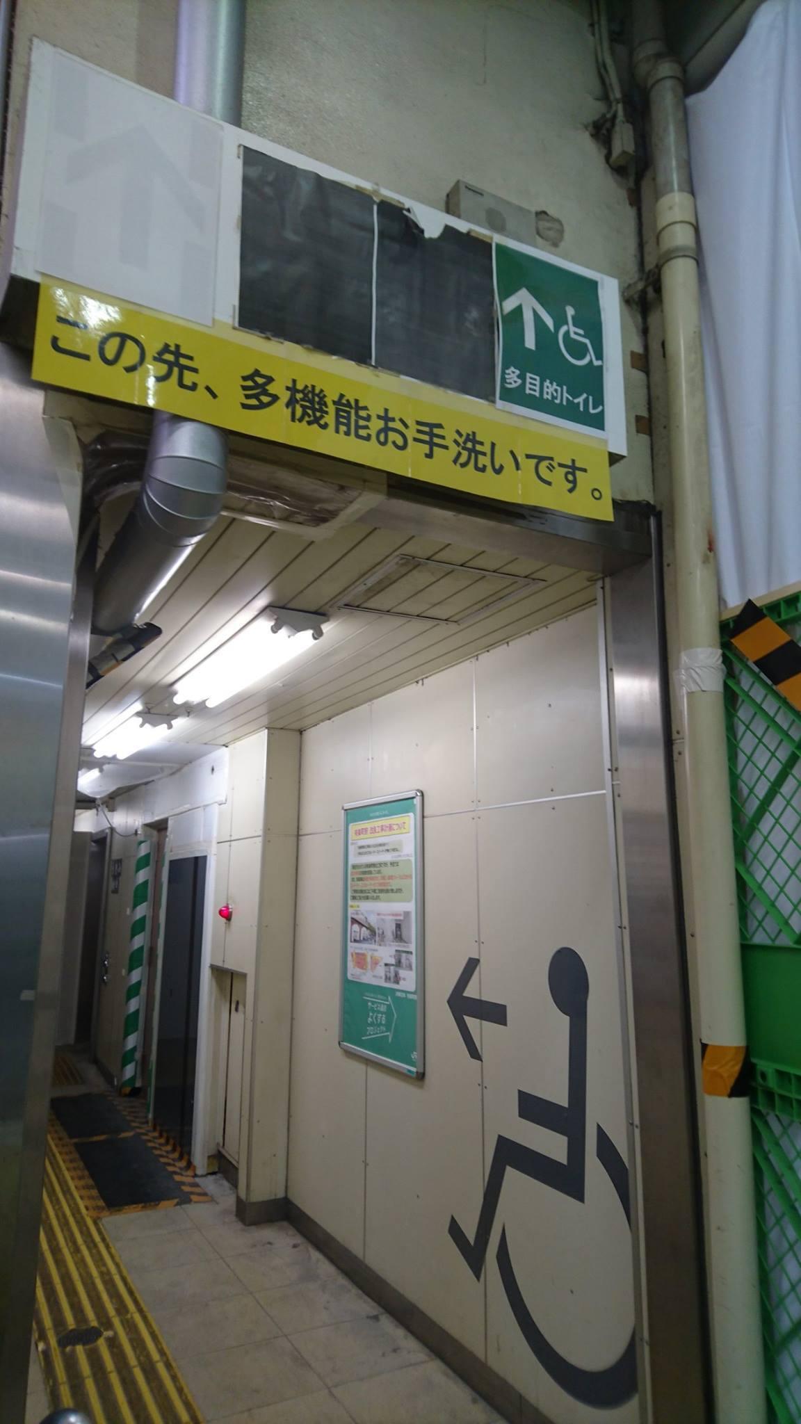 日本許多公廁都有提供「多功能廁所」,不指向特定性別或身份。圖/Austin提供