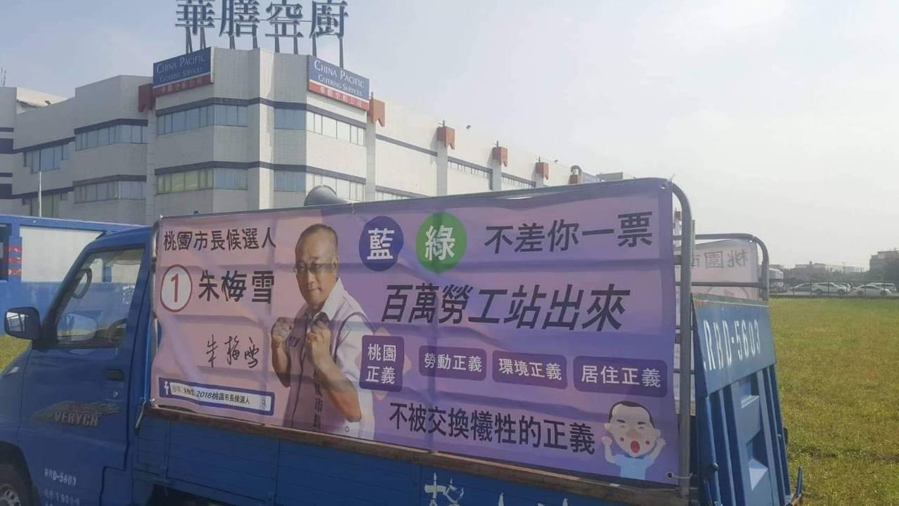 無黨籍桃園市長候選人朱梅雪為勞工身分,礙於經費有限,他不設競選總部,以3.5噸小...