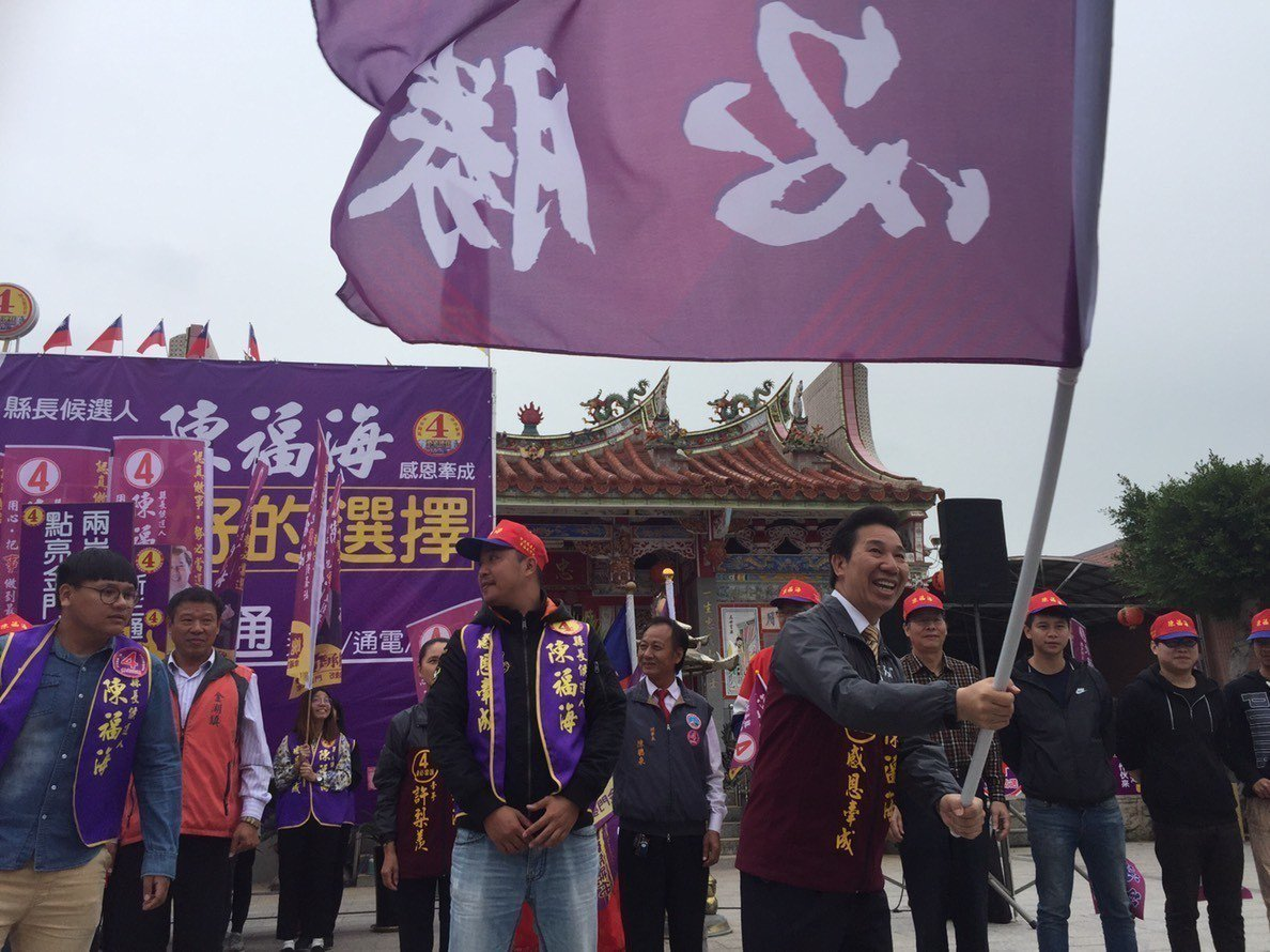 陳福海揮舞著戰旗,希望可以打贏此次選戰,順利連任。記者蔡家蓁/攝影