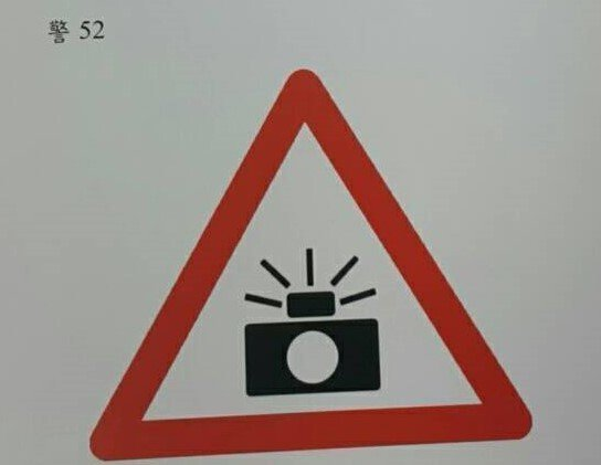 「警52」標誌。圖/玉井警分局提供