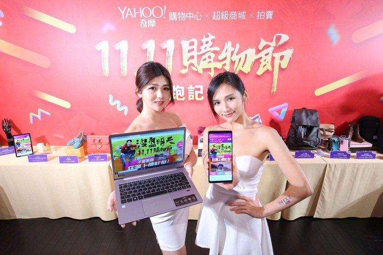 Yahoo奇摩三平台聯手推出「不留後路5告狂」雙11購物節。圖/Yahoo奇摩提...