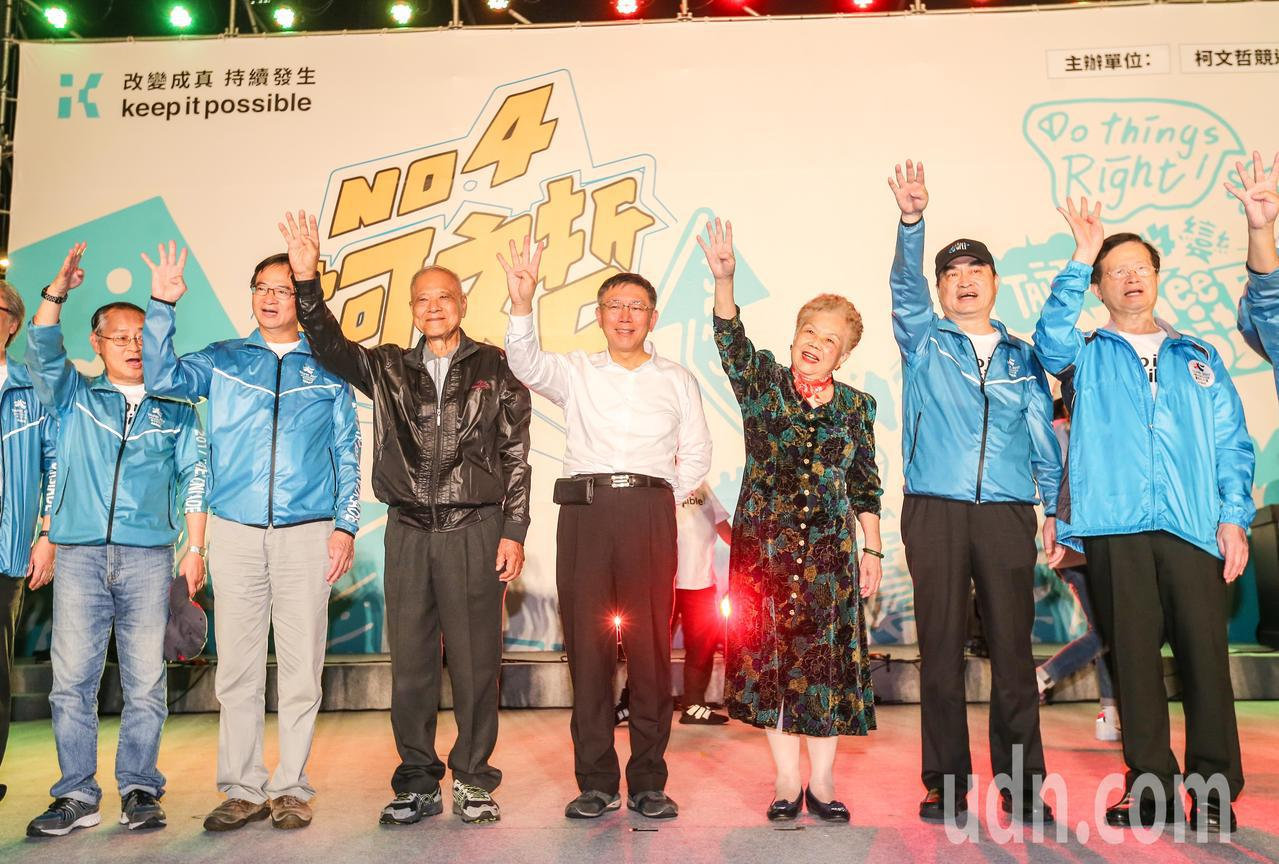 台北市長柯文哲(中)舉行第一場大型造勢晚會,與柯爸柯媽以及北市府局處首長一同向台...