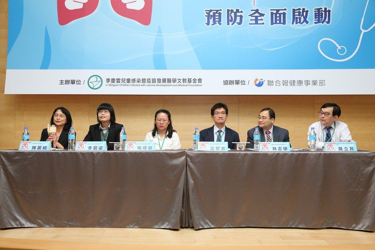 李慶雲兒童感染暨疫苗發展醫學文教基金會在台北舉辦世界肺炎日論壇,專家貴賓們與民眾...