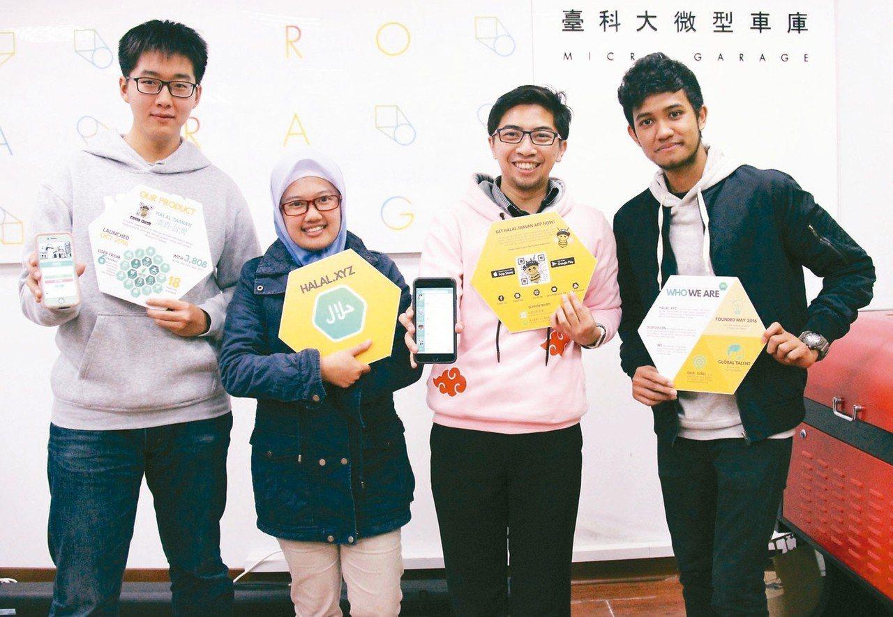 印尼博士生哈明飛(右二),和台、印穆斯林學生共同開發App「清真.台灣」。 圖╱...