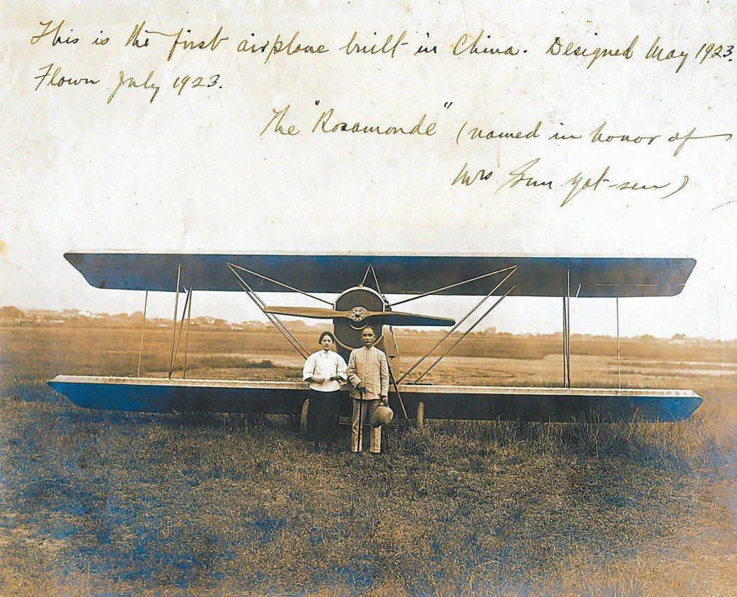孫中山(右)與宋慶齡在1923年7月赴廣州為我國自行組裝的第一架飛機「洛士文」號...