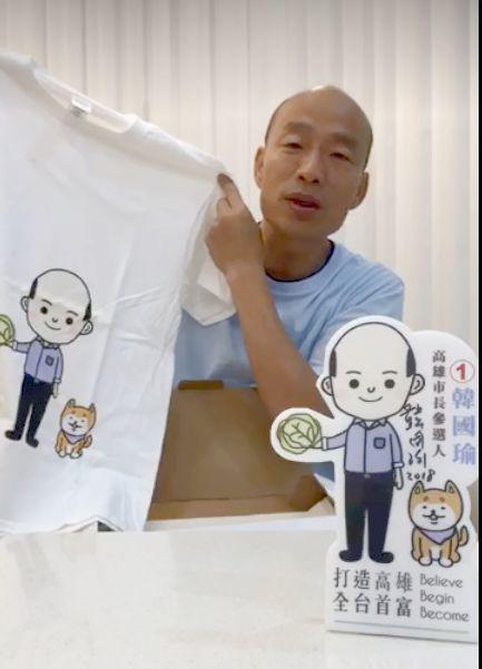 國民黨高雄市長候選人韓國瑜深夜直播介紹競選小物。圖/翻攝韓國瑜直播畫面