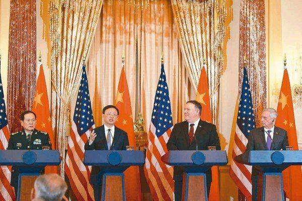 美中外交安全對話在華盛頓舉行,左起為大陸國務委員兼國防部長魏鳳和、中共中央政治局...