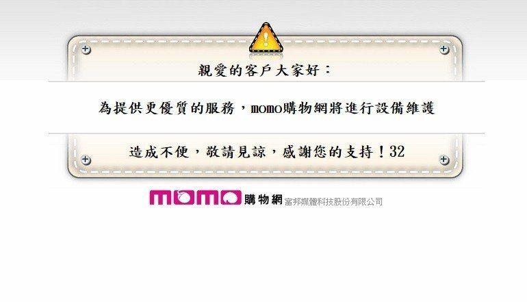 momo雙11購物節爆量當機。 圖擷自momo購物網