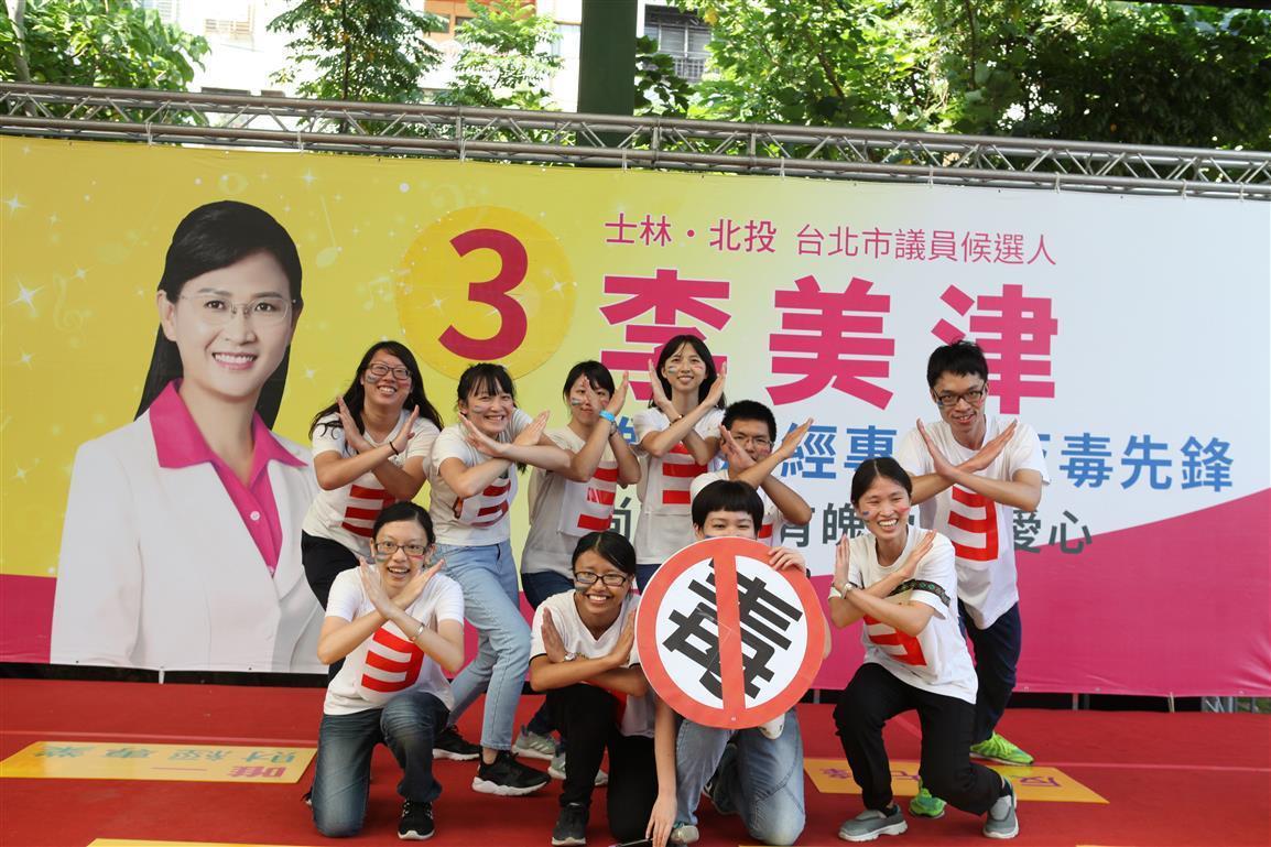 李美津老師的學生一起成為反毒先鋒。