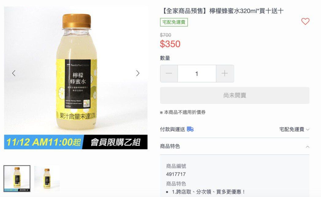 圖/摘自全家行動購網站