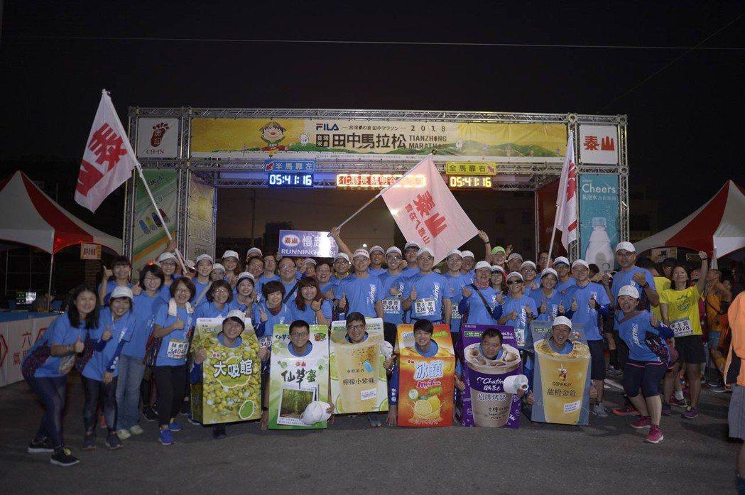 泰山企業力挺田中馬拉松賽事,贏得肯定。泰山企業/提供