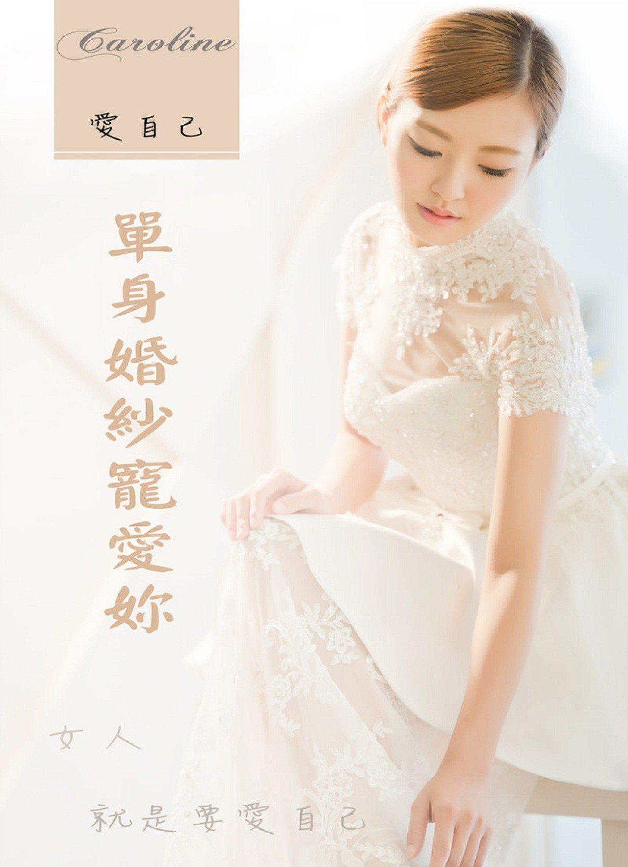 單身婚紗崛起,傳達「就算新郎還沒出現,也能一人享受生活」的正面能量。圖/凱洛琳婚...