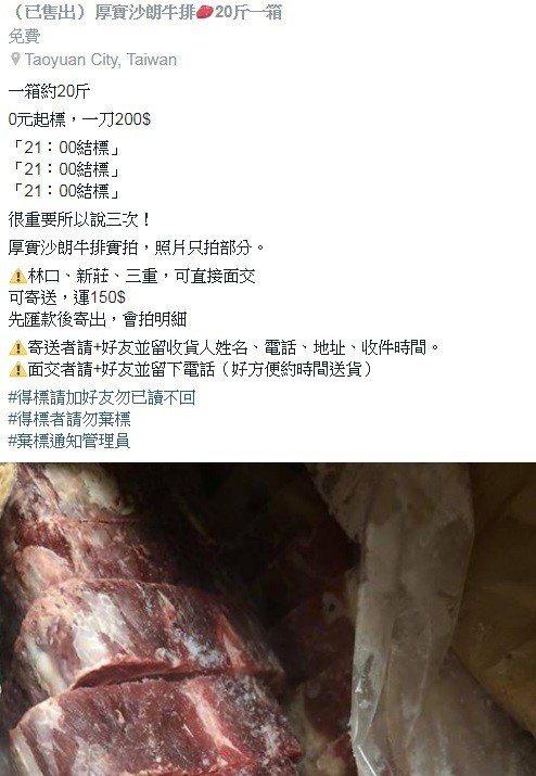 陳男在臉書看到便宜牛肉,興沖沖下單,未料竟是詐騙。記者李承穎/翻攝