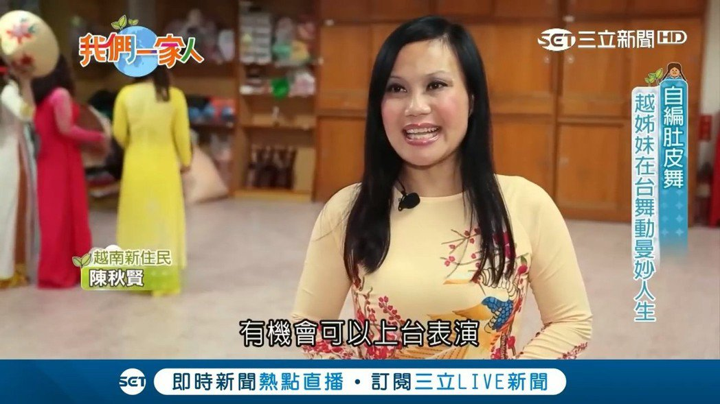 越南新住民陳秋賢教舞蹈解鄉愁。圖/三立提供