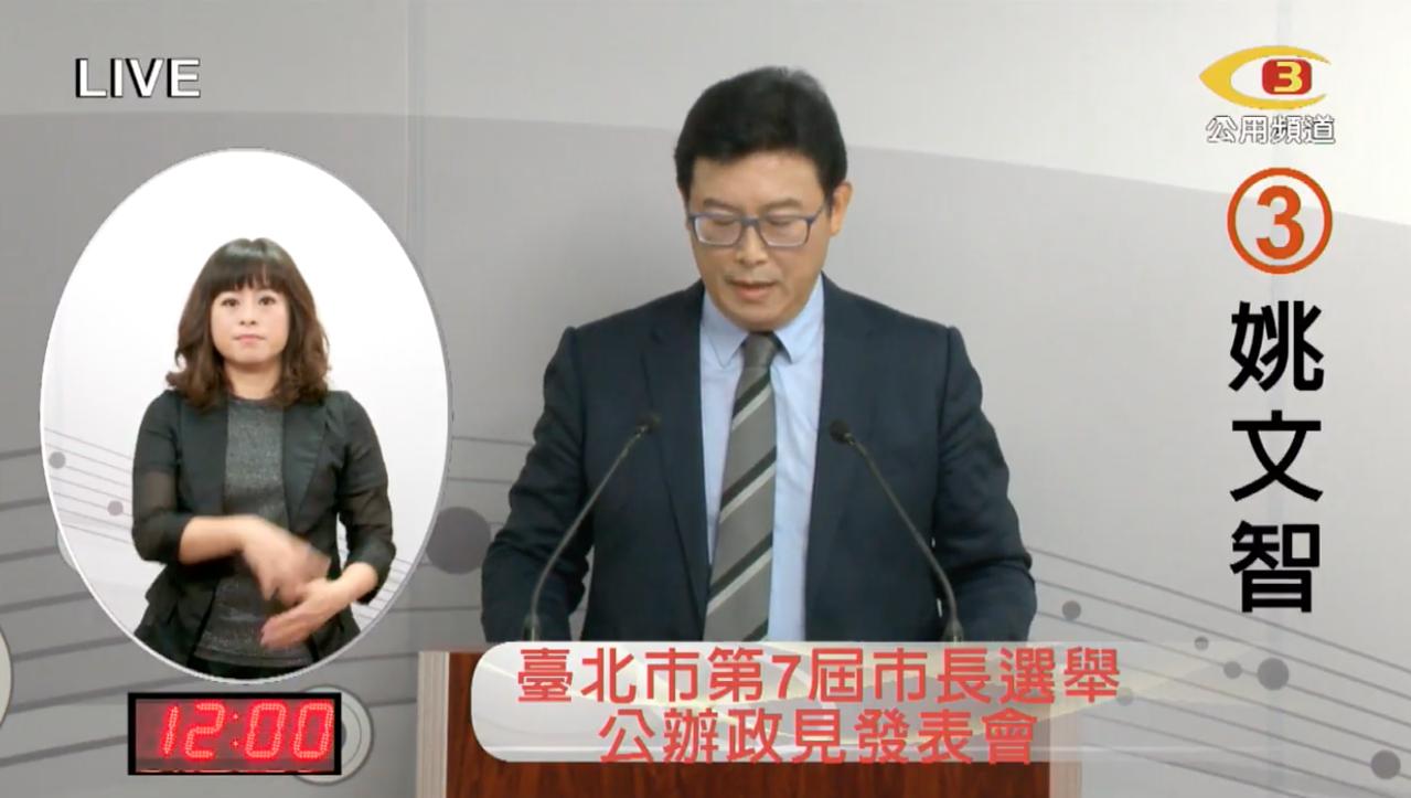 民進黨台北市長候選人姚文智。圖/記者翻攝
