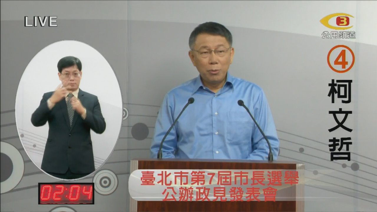 台北市長候選人公辦政見發表會今天(11日)下午登場,台北市長柯文哲穿著藍色襯衫,...
