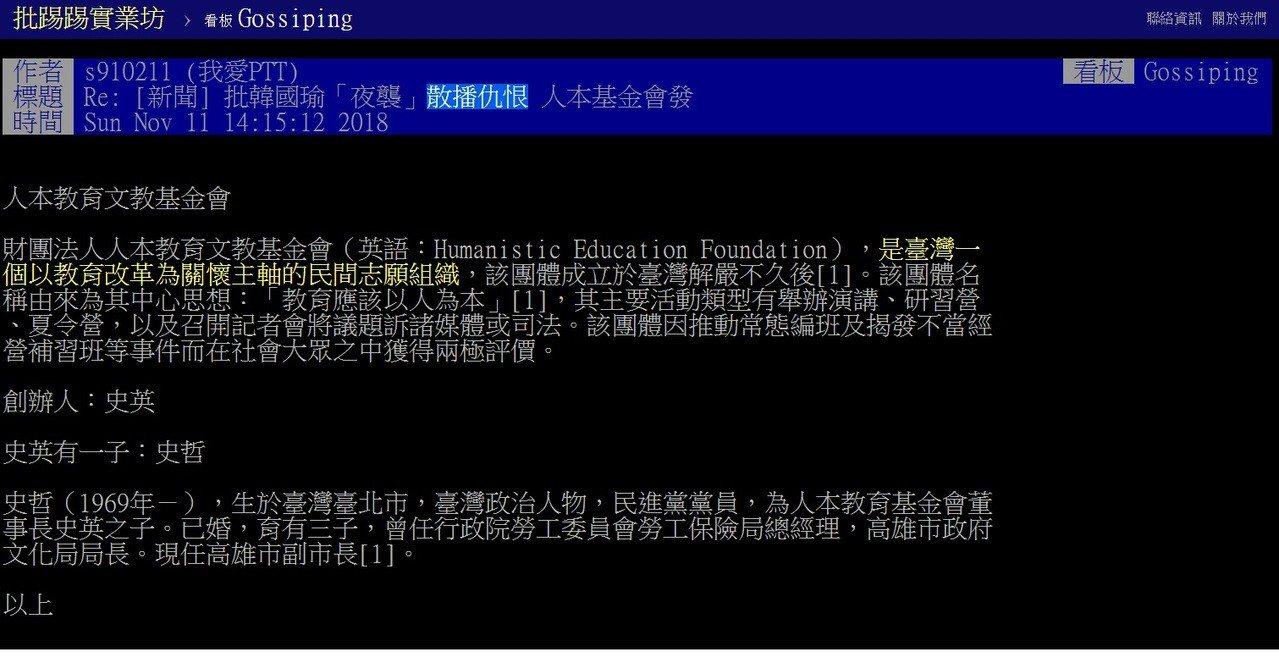 有網友起底人本教育文教基金會,認為又是一場藍綠惡鬥。圖/擷取至PTT