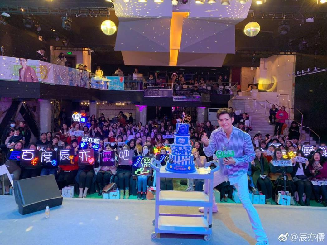 辰亦儒舉辦慶生會。圖/摘自微博