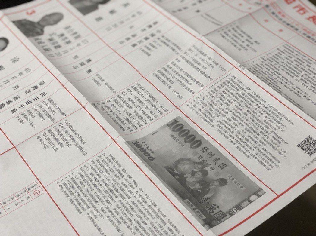 候選人「黃宏成台灣阿成世界偉人財神總統」,在選舉公報政見欄放一張面額10000元...