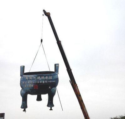 2015年3月11日,諷刺故宮南院未按既定時程完成的毛公鼎計時器,遭到拆除。 圖...