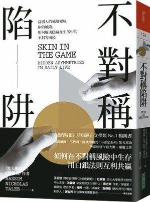 《不對稱陷阱》,大塊文化出版