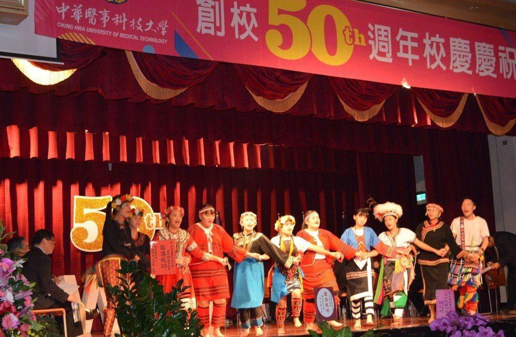 中華醫事科大50周年校慶典禮,華醫原民社載歌載舞祝賀。  陳慧明 攝影