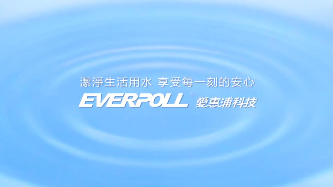 EVERPOLL愛惠浦科技,顛覆傳統全新飲用水生活,讓消費者遠離飲水汙染 圖/E...