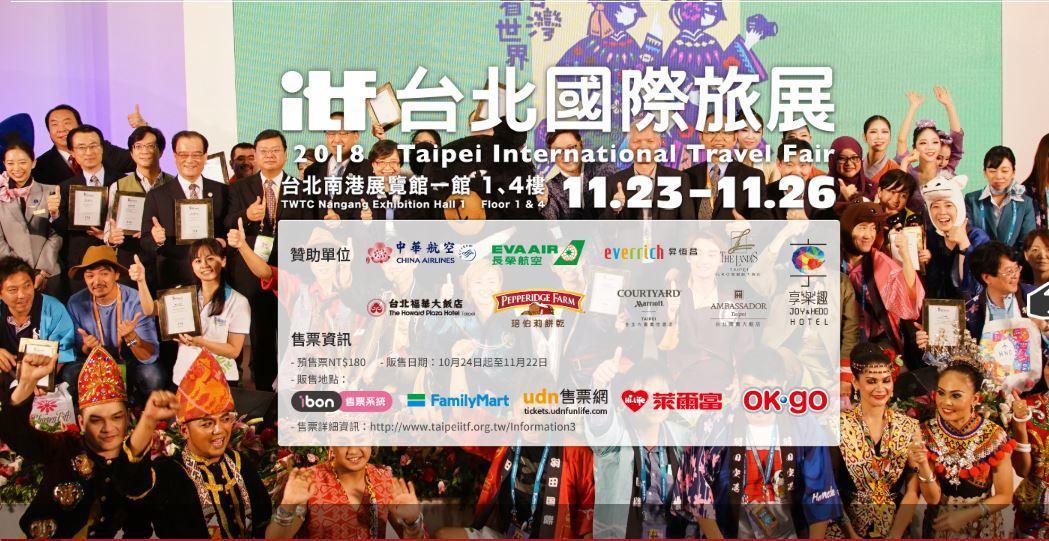 2018ITF台北國際旅展23日至26日在台北南港展覽館舉行。圖擷取自官網