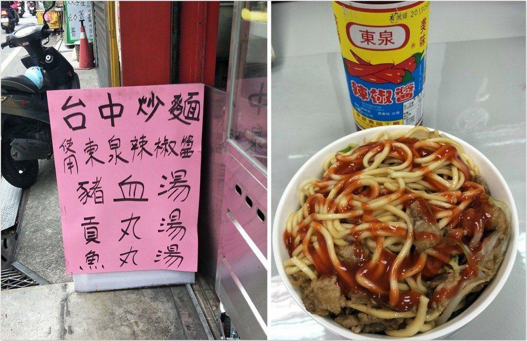網友在新北中和區發現「台中早餐」,勾起不少台中人的回憶。 圖片來源/爆廢公社