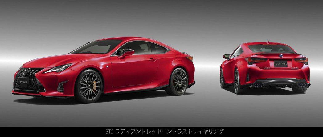 Lexus RC TRD套件。 摘自Lexus