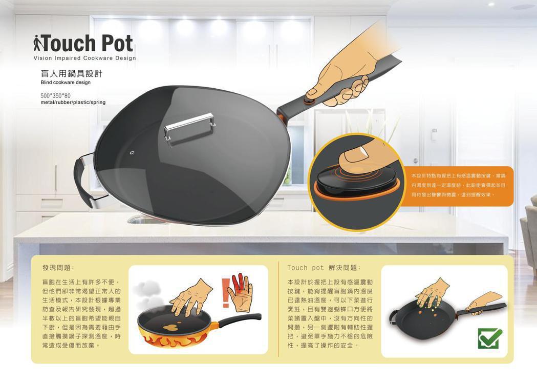 盲人用鍋具設計展版。 東南科大/提供