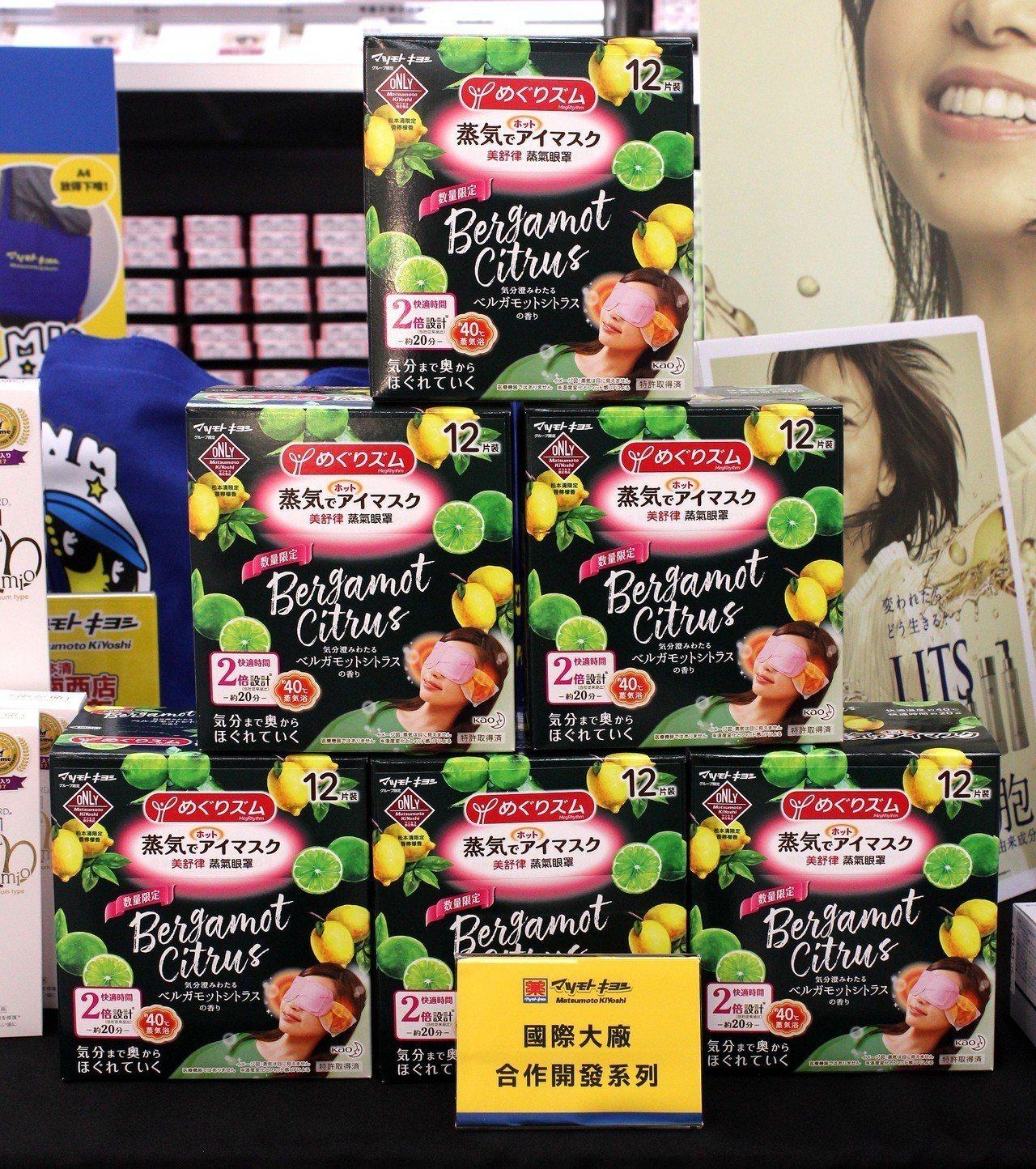 松本清與花王獨家共同開發的花王蒸氣眼罩香檸檬香口味,服貼度提升,發熱時間也延長2...