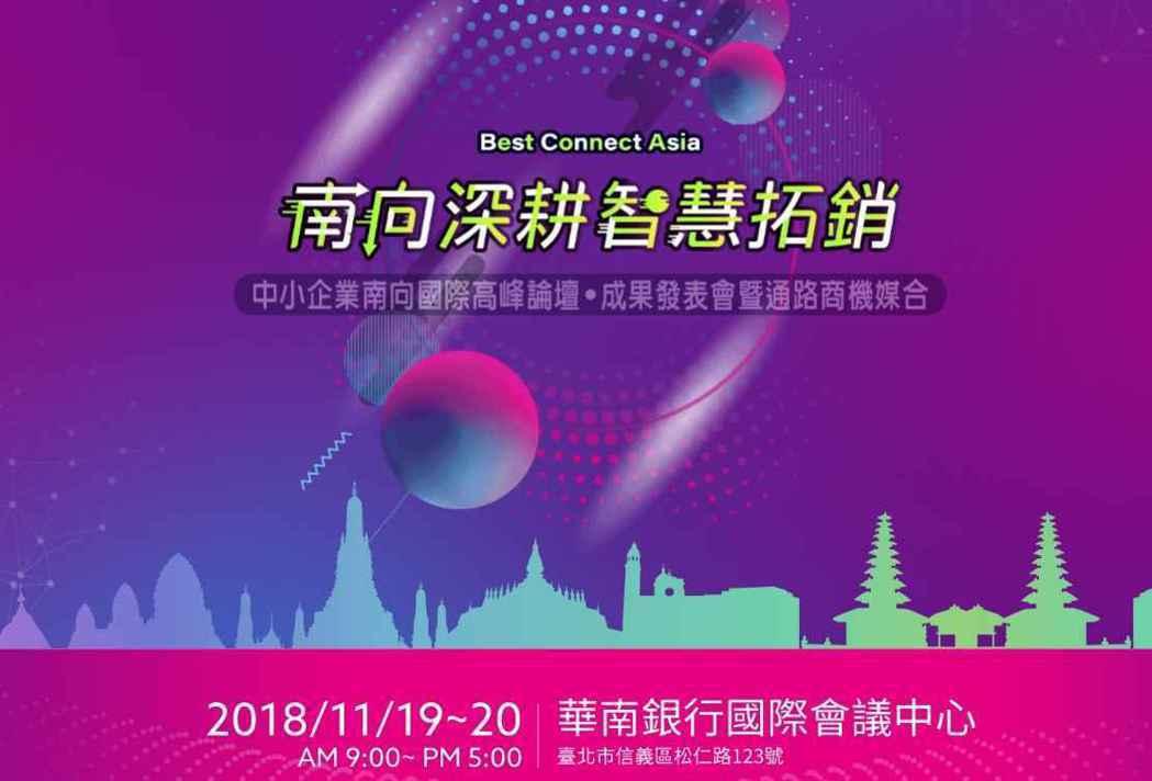 經濟部中小企業處11月19、20兩日舉辦「中小企業拓銷國際」系列論壇及媒合會。 ...