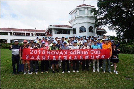 諾瓦材料科技舉辦第五屆2018「AdBlue® Cup」高爾夫球感恩聯誼賽,董事...