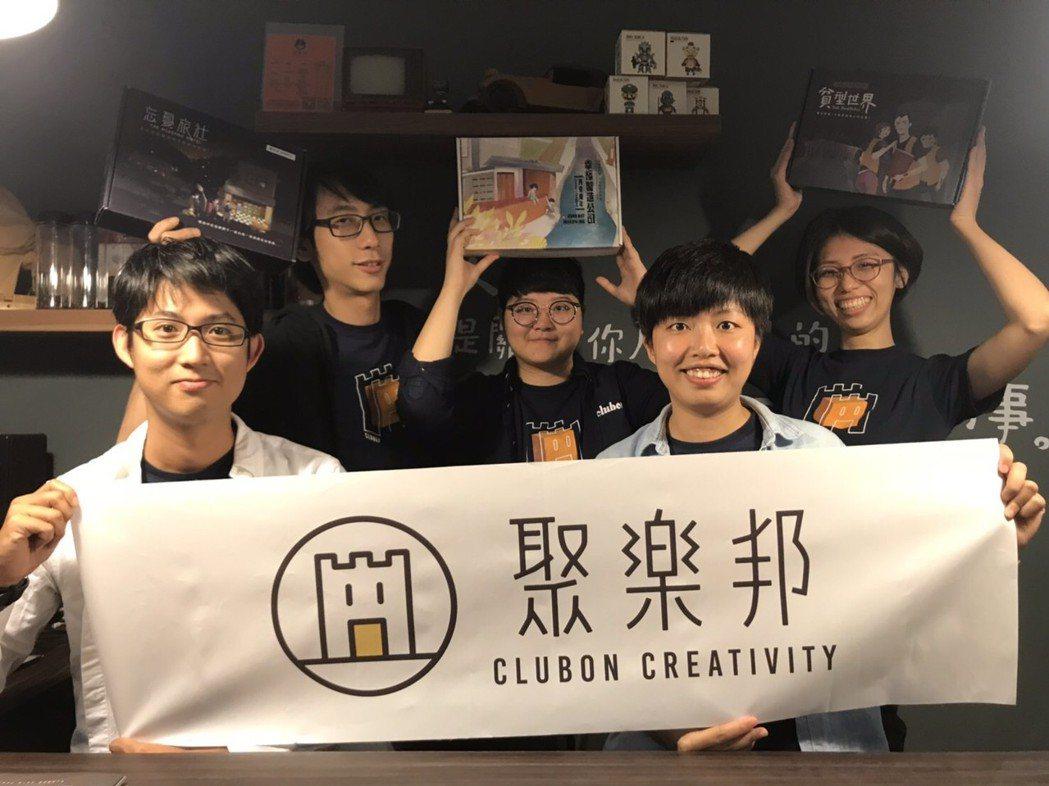 聚樂邦團隊。左前為林志育,右前為吳亞軒。記者洪欣慈/攝影