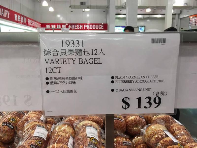 圖片來源/臉書社團「Costco好市多 商品經驗老實說」