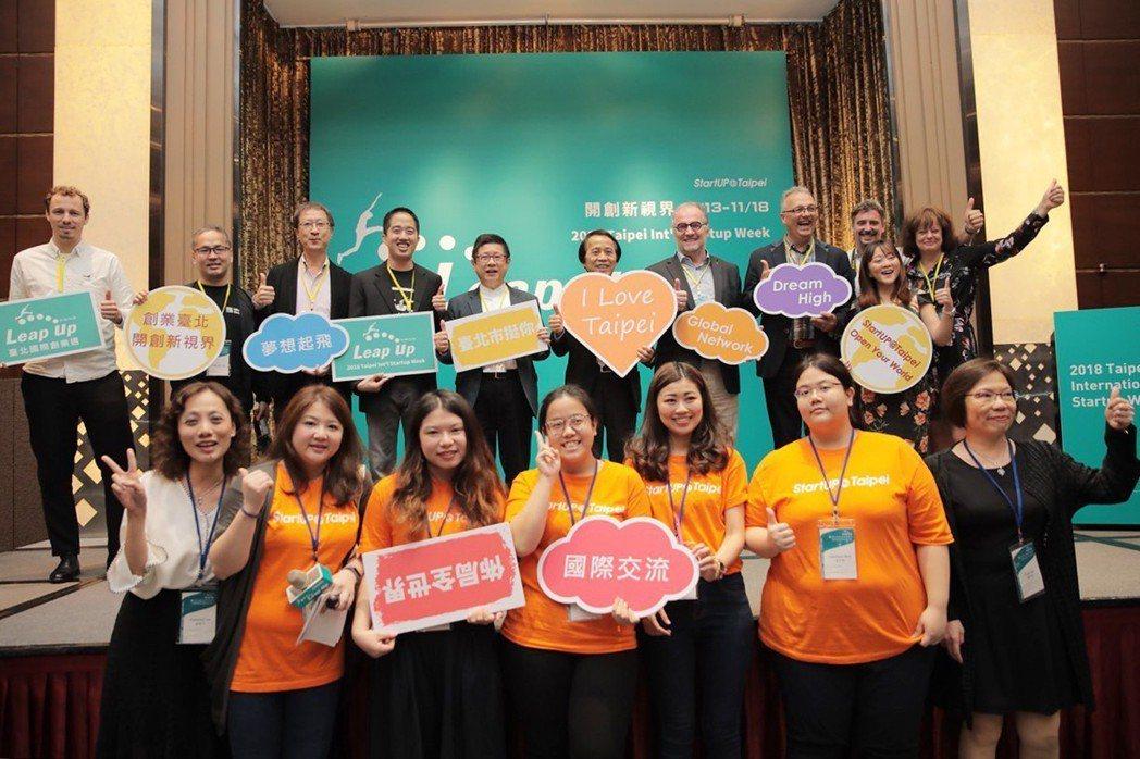 「創業臺北國際接軌論壇」揭開序幕。 北市產發局/提供。