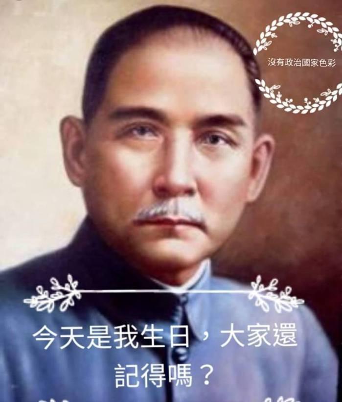 自從國父誕辰紀念日不放假之後,不少網友都忘記這天是國父的生日了。 圖片來源/爆廢...