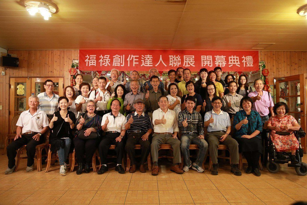 ▲「福祿創作達人聯展」參展藝術家老師及來賓共同慶賀開展。