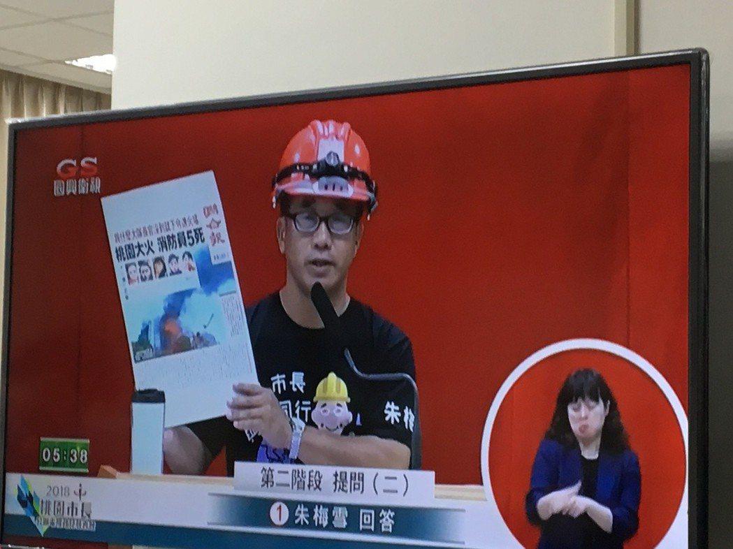 候選人朱梅雪提及新屋大火案,批評公部門管理有疏失。記者張裕珍/翻攝