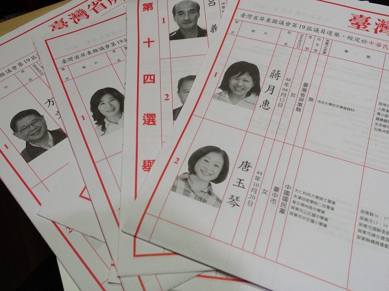 屏東縣的選舉公報光是縣長及議員選舉就印製了60多萬份,近日就會送達選民手中。記者...