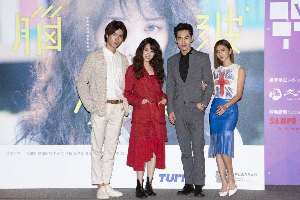 張捷(左起)、歐陽妮妮、張書豪、蔡黃汝合作「腦波小姐」。圖/麗象影業提供