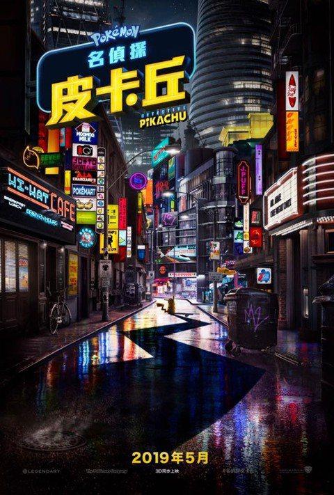 電影「名偵探皮卡丘」找來飾演「死侍」的影星萊恩雷諾斯,獻聲人氣角色皮卡丘,官方昨天與全球零時差發布首支中文版預告,短短12小時就超過百萬人點閱,足見寶可夢驚人魅力。首部結合真人與知名卡通「寶可夢」的...
