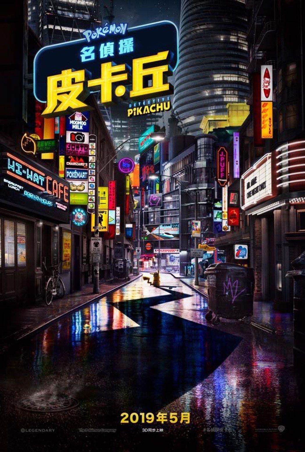 首部結合真人與知名卡通「寶可夢」的電影「名偵探皮卡丘」,13日與全球零時差發布首...