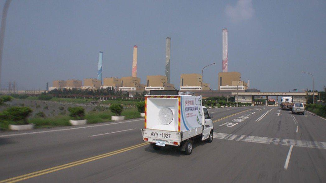 火力發電廠整治空污。 鋐菱汽車公司/提供