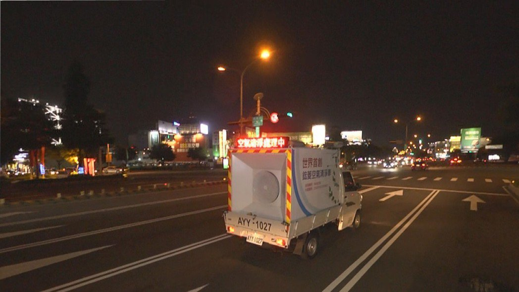 夜間城市整治空污。 鋐菱汽車公司/提供