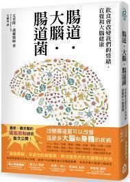 .書名:腸道.大腦.腸道菌:飲食會改變你的情緒、直覺和大腦健康.作者:艾莫隆...